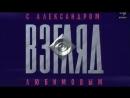 Взгляд (ОРТ, 28.02.1997 г.). Сергей Гришин, Чингиз Айтматов