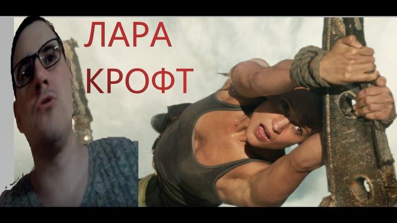 Лара Крофт игровое кино
