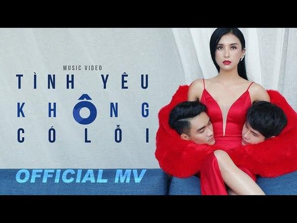 Tình Yêu Không Có Lỗi - Tiêu Châu Như Quỳnh (Official MV 4K)