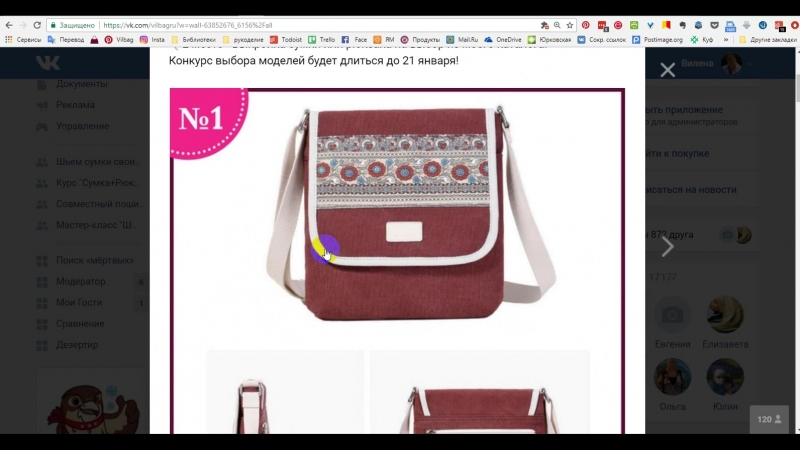 Розыгрыш конкурса на интересную модель сумки или рюкзака для Совместного пошива №7