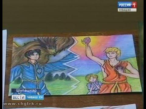 Максим Горький пултарулăхне халалласа ÿкерчĕксен конкурсĕ иртрĕ