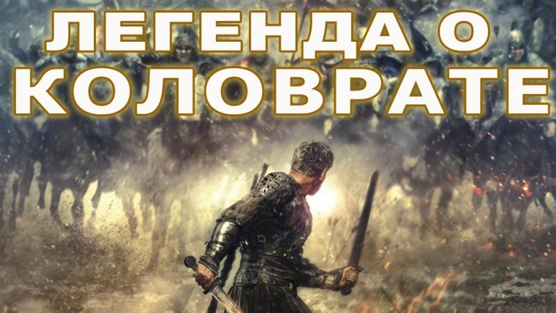 ЛЕГЕНДА О КОЛОВРАТЕ смотреть онлайн полный фильм