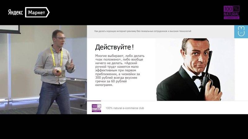 Как делать хорошую интернет-рекламу без гениальных сотрудников. Степан Зайцев