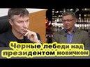 Владимир Рыжков, Евгений Ройзман - Черные лебеди над президентом-новичком... 04.04.18