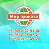 Мир проката - прокат товаров в Омске