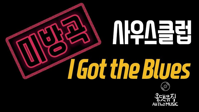 [미방곡] 사우스클럽(South Club) - I Got the Blues [올댓뮤직(All That Music)]