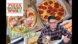 ОБЗОР Доставки PIZZA SUSHI WOK | Пицца Суши или Вок ?