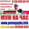 Компания ПОМОГАЙ-КА Муж на час Сочи