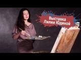 Выставка салаватской художницы Лилии Юдиной