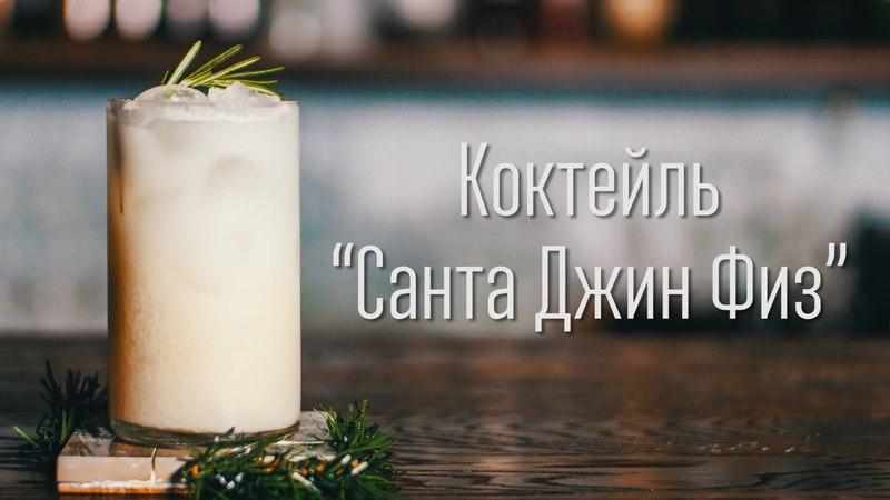 "Коктейль ""Санта Джин Физ"" Антипохмельный бонус [Cheers! | Напитки]"
