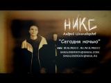 НИКС (Андрей Шкалобердов) - #сегодня #ночью (Видео из студии DK Records) НЕ ОФИЦИАЛЬНОЕ ВИДЕО! 2017 #оренбург