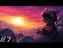 League of Legends LOL - Бесконечная Битва Бобра с Козлом!