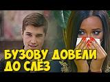 Дом 2 новости и слухи на 6 дней раньше: Роман Гриценко заставил Бузову плакать