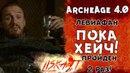 ArcheAge 4.0 Liskait: ХЕЙЧ СЛИЛСЯ С СЕРВЕРА ИЛИ ИТОГИ ЛЕВИАФАНА.