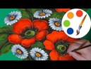 How to paint The Poppy with the oval brush, irishkalia