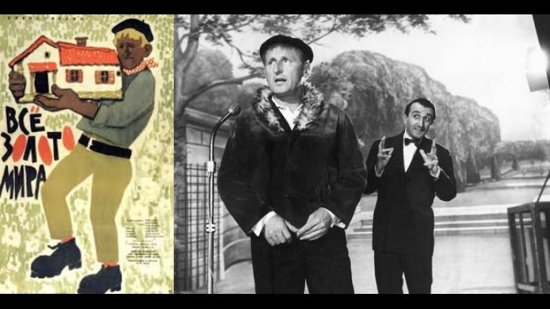 Все золото мира 1961, Франция, Италия, комедия