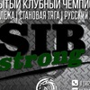 Клубный турнир sibstrong 29.10.17