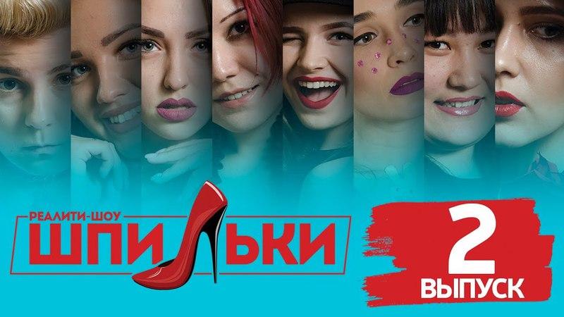 РЕАЛИТИ ШОУ ШПИЛЬКИ ВЫПУСК 2 - 12.04.2018