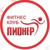 Фитнес клуб ПИОНЕР в Екатеринбурге