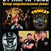 TOMCAT & Ё-BAND - акустика!