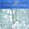 Байкал-Дейли