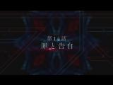TVアニメ「ダーリン・イン・ザ・フランキス」第14話