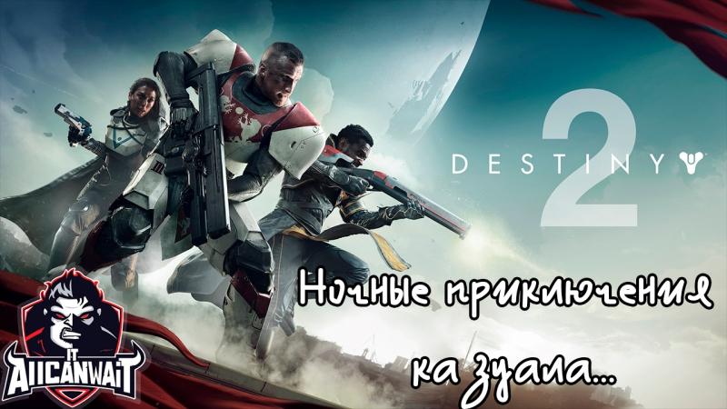 Destiny 2 | Незабываемые приключения штурмовика-Аркадия!