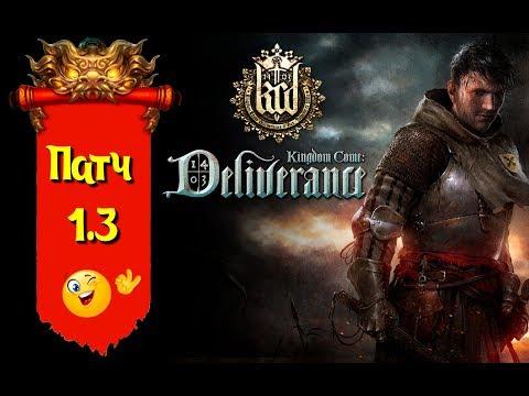 Kingdom Come Deliverance Обновление до версии 1 3