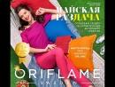 Вкусно о новинках каталога Oriflame №62018