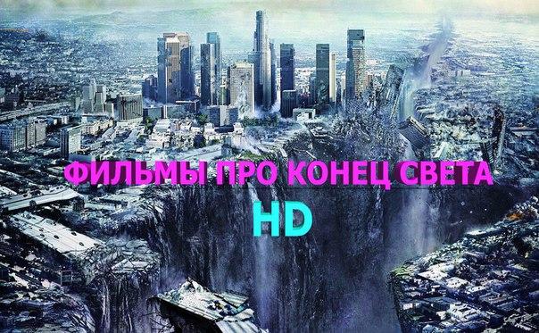 Подборка лучших фильмов о конце света. ?