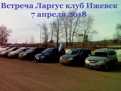 Встреча Ларгус клуб Ижевск 7 апреля 2018