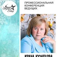 Ирина Кузнецова