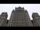 МИД о россиянах в Сирии десятки пострадавших