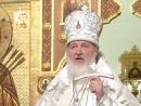 Проповедь Патриарха Кирилла в Крещенский сочельник