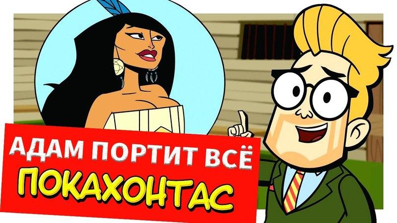 Реальная История Покахонтас Адам Портит Всё
