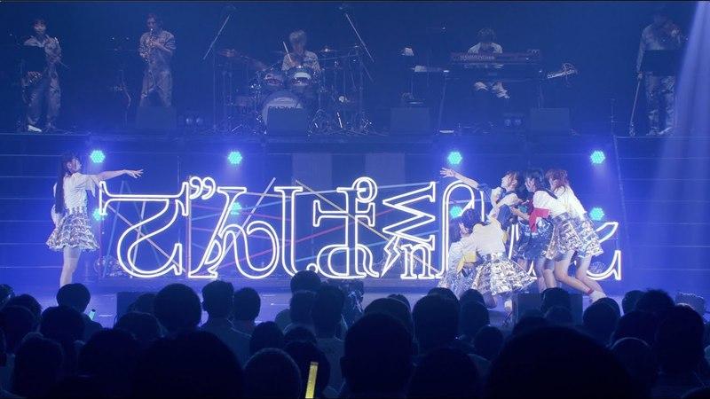 でんぱ組.inc「おやすみポラリスさよならパラレルワールド」LIVE(2018.2.24 at パシフィコ横浜国立大ホール)