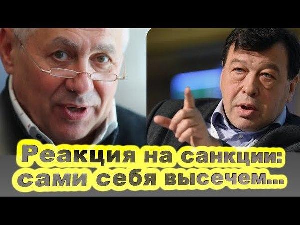 Глеб Павловский, Евгений Гонтмахер - Реакция на санкции: сами себя высечем... 24.04.18