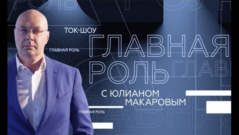 Главная роль с Юлианом Макаровым (17.01.2013)