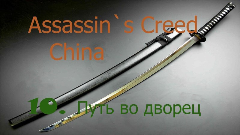Assassin's Creed Chronicles: China - 10 серия: Путь во дворец (на русском)