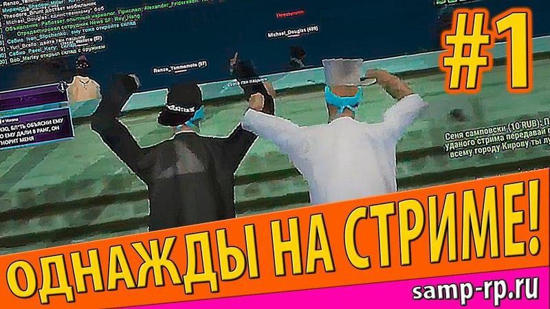 БАНДА СИНИЙ НОС | ОДНАЖДЫ НА СТРИМЕ 1 | Revolution (samp-rp.ru)