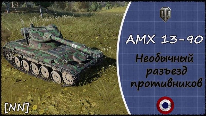 [WOT PS4] AMX 13-90 и Необычный разъезд противников Ace Tanker With Music