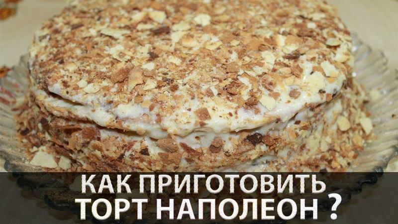 Торт наполеон Наполеон Торт Наполеон рецепт Наполеон классический Тесто для наполеона