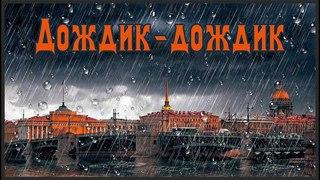 Хитрик Виталий и К – Дождик-дождик (песня о любимом городе)
