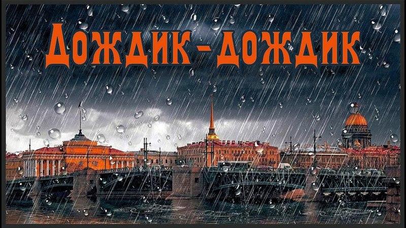 Хитрик Виталий и К Дождик дождик песня о любимом городе