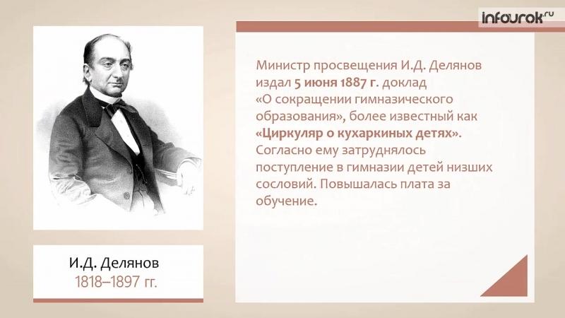 9 класс. История Отечества. Соц-эконом. развитие при Александре III.