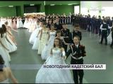 В Самаре прошёл новогодний кадетский бал