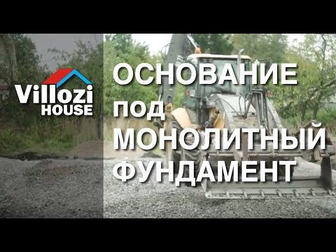Как сделать пирог основания под монолитную плиту фундамента Сам себе технадзор Виллози Хаус