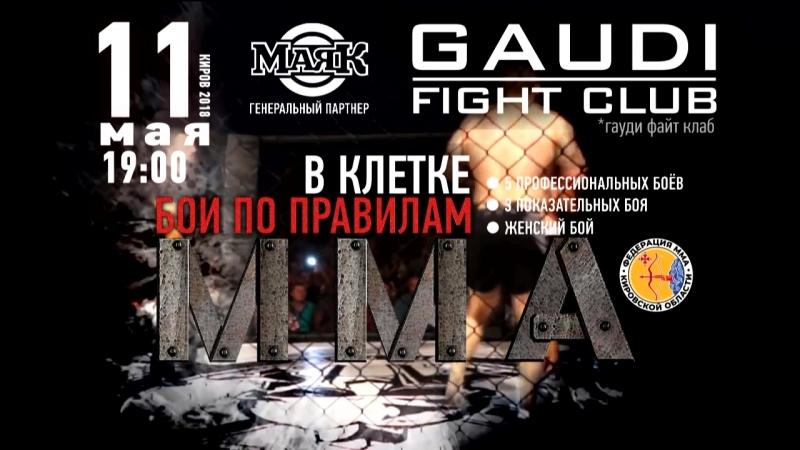 11 МАЯ - БОИ ПО ПРАВИЛАМ MMA - GAUDI [тизер]