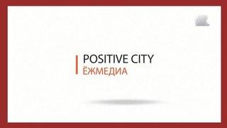 Позитивный город. ЁЖмедиа НГТУ. Выпуск Новостей.