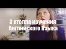 3 Столпа Изучения Английского Языка. Желание, Видение, Дисциплина